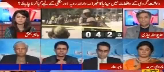 Report Card (Irresponsible Role of Media in Terrorism) - 23rd February 2017