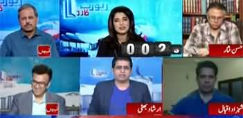 Report Card (Is BNP Separation Dangerous For PTI Govt?) - 17th June 2020