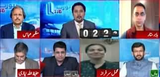 Report Card (Is Jahangir Tareen Being Targeted?) - 10th April 2020