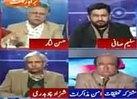 Report Card (Is KPK Objection on CPEC Right?) – 5th January 2016