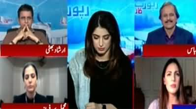 Report Card (Is Maryam Nawaz Damaging PMLN?) - 15th August 2020