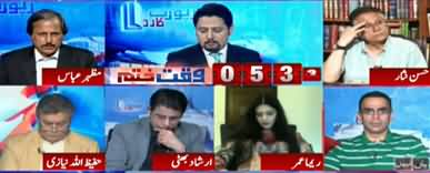 Report Card (Is PM Imran Khan's Statement Right?) - 23rd March 2020
