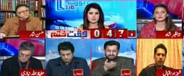 Report Card (Is There No Flour Crisis in Pakistan?) - 22nd January 2020