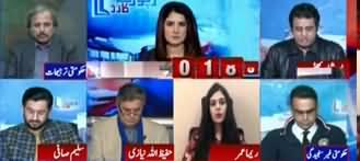 Report Card (Jamhoriyat Kamzoor, Corruption Mein Izafa) - 23rd January 2020