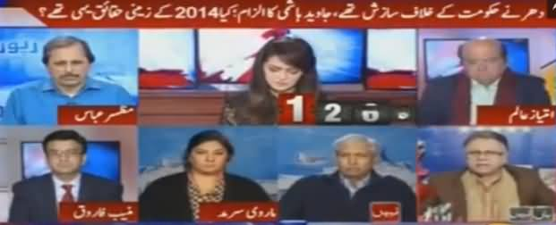 Report Card (Javed Hashmi's New Allegations) - 2nd January 2017
