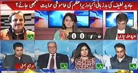 Report Card (Javed Latif Ki Bad Zubani, PM Khamoosh) - 10th March 2017