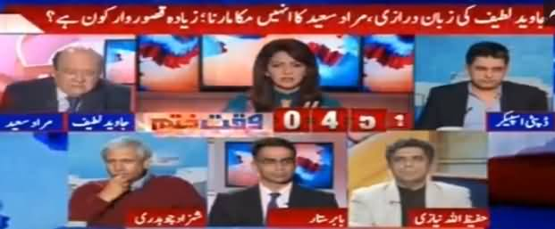 Report Card (Javed Latif Vs Murad Saeed Fight) - 9th March 2017