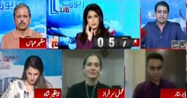 Report Card (Judge Arshad Malik Case Verdict) - 3rd July 2020
