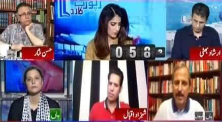 Report Card (Judges Remarks About Nawaz Sharif) - 30th September 2020