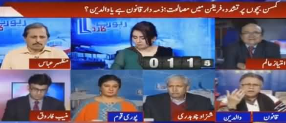 Report Card (Kamsin Bachon Par Tashadud) - 4th January 2017