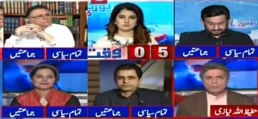 Report Card (Karachi Ki Haalat Ka Zimmedar Kaun?) - 27th August 2019