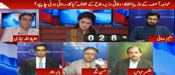 Report Card (Khawaja Asif Derogatory Remarks About Shireen Mazari) - 8th June 2016