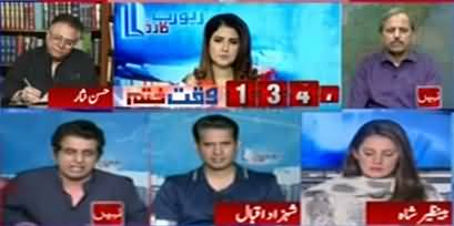 Report Card (Khursheed Shah Bhi Giraftar) - 18th September 2019