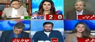 Report Card (Kia Faisal Vawda Ka Ilzam Darust Hai) - 15th January 2020