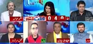 Report Card (Kia Fazlur Rehman Per Article 6 Lagna Chahye?) = 14th February 2020