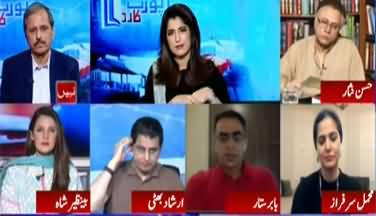 Report Card (Kia Imran Khan Ka Bayan Darust Hai?) - 30th June 2020