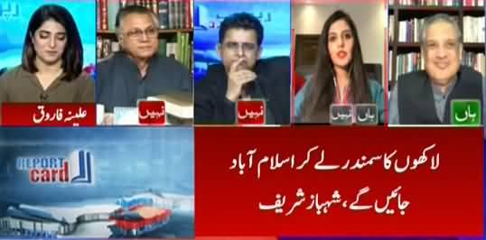 Report Card (Kia Karachi Jalsa PDM Mein Jaan Dal Sakta Hai?) - 30th August 2021