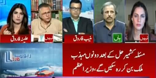 Report Card (Kia Masla e Kashmir Ka Hal Mumkin Hai?) - 22nd June 2021