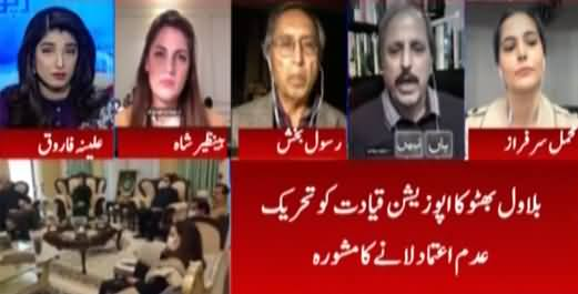 Report Card (Kia Opposition Bilawal Ki Baat Maane Gi?) - 23rd January 2021