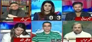 Report Card (Kia PMLN Ka Faisla Darust Hai?) - 7th January 2020