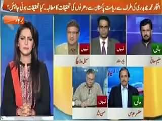 Report Card (Kya Dharno Ki Tehqiqat Honi Chahiye?) – 28th July 2015