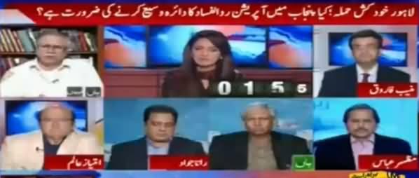 Report Card (Lahore Mein Khudkush Hamla) - 5th April 2017
