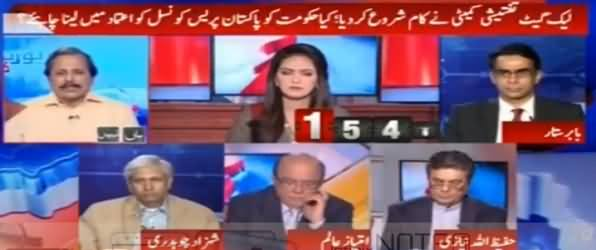 Report Card (Leak Gate Committee Ne Kaam Shuru Kar Dia) - 10th November 2016