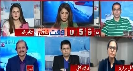 Report Card (Legal Action Against Ayaz Sadiq?) - 30th October 2020