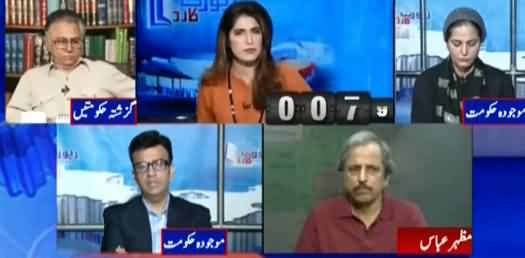 Report Card (Load Shedding: Is Govt Lying?) - 9th June 2021