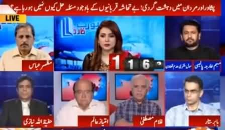 Report Card (Mardan Mein Dehshatgardi) - 2nd September 2016
