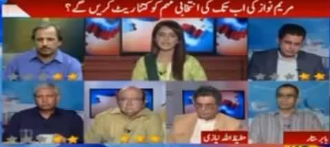 Report Card (Maryam Nawaz Ki Intekhabi Muhim, Kitni Kamyab?) - 31st August 2017