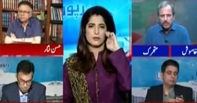 Report Card (Maryam Nawaz Speaks After A Long Time) - 12th August 2020