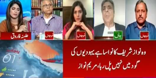 Report Card (Maryam Nawaz Vs Jemima Khan) - 20th July 2021