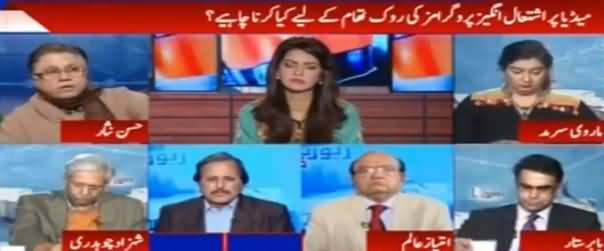 Report Card (Media Per Ishtial Angaiz Programs) - 6th February 2017