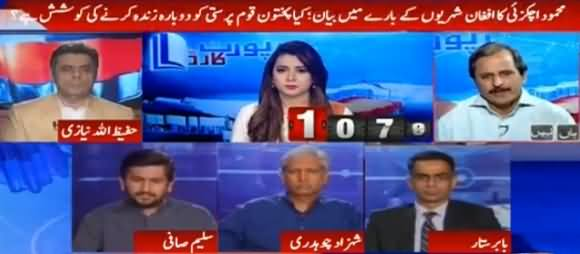 Report Card (Mehmood Achakzai Statement About Afghan) - 1st July 2016