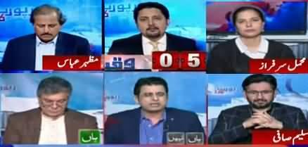 Report Card (Mir Shakeel ur Rehman's Arrest) - 14th March 2020