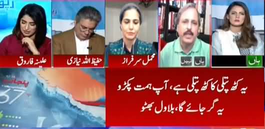 Report Card (Mualana Fazlur Rehman Ka Bilawal Per Ilzam) - 9th September 2021