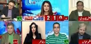 Report Card (Musharraf Case: Kia Faisla Darust Hai?) - 13th January 2020