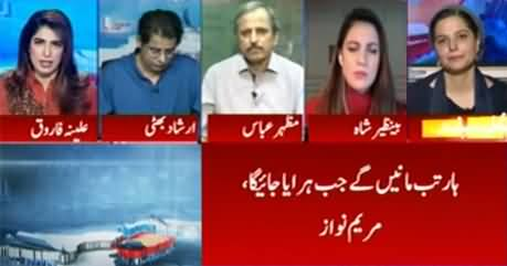 Report Card (NA-249 By-Election: PPP Vs PMLN) - 1st May 2021
