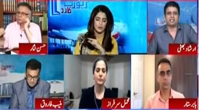 Report Card (NAB or Maryam Nawaz? Whose Stance Is Right?) - 11th August 2020