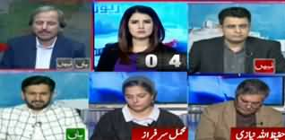 Report Card (NAB Raids on Sharif Family's Offices) - 15th February 2020