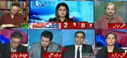 Report Card (Nawaz Sharif Got Two Months Bail) - 29th October 2019