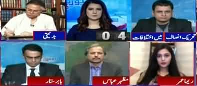 Report Card (Nawaz Sharif's Name Still in ECL, Wh Delay?) - 11th November 2019