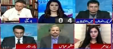 Report Card (Nawaz Sharif's Name Still in ECL, Wh Delay?) - 11th November 2019