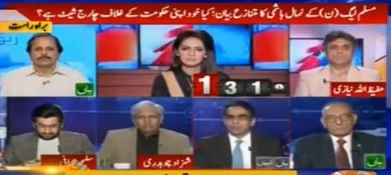 Report Card (Nehal Hashmi's Controversial Statement) - 11th November 2016