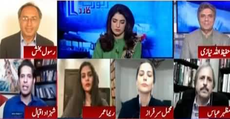 Report Card (Open Ballot Hona Chaye Ya Nahi) - 4th February 2021