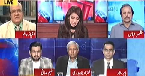 Report Card (Panama Leaks & PTI) - 17th November 2016