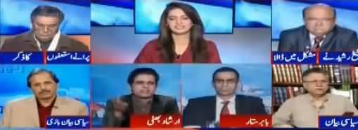 Report Card Panel Criticizing Shahbaz Sharif on His Attitude in Press Conference