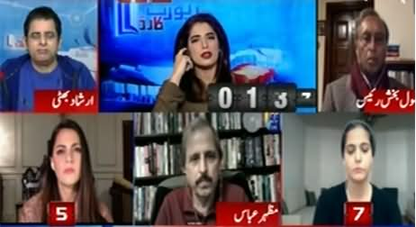 Report Card (PDM Jalsa Lahore, Aar Ya Paar) - 12th December 2020