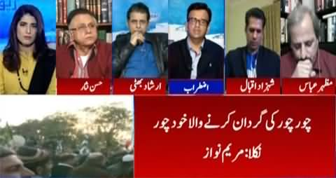 Report Card (PDM Protest Against Election Commission) - 20th January 2021